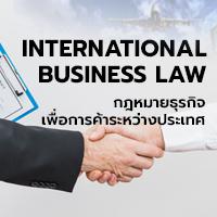 หลักสูตรกฎหมายธุรกิจเพื่อการค้าระหว่างประเทศเบื้องต้น