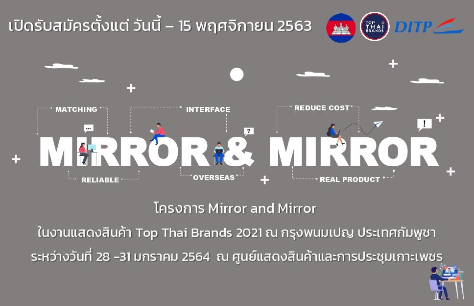 กิจกรรม Mirror & Mirror ในงานแสดงสินค้า Top Thai Brands 2021 ณ กรุงพนมเปญ ประเทศกัมพูชา