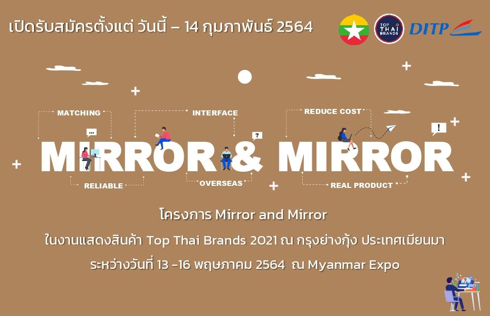 กิจกรรม Mirror & Mirror ในงานแสดงสินค้า Top Thai Brands 2021 ณ กรุงย่างกุ้ง ประเทศเมียนมา